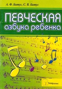 А. Битус, С. Битус. Певческая азбука ребенка