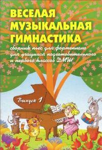 С. Барсукова. Веселая музыкальная гимнастика. Выпуски 1,2