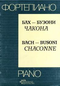 Бах-Бузони. Чакона. Для фортепиано