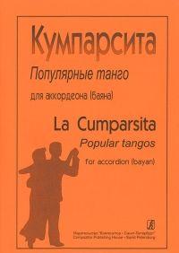 В. Чириков. Популярные танго для аккордеона (баяна). Кумпарсита
