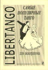 В. Чириков. Самые популярные танго для аккордеона. Libertango