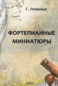 Г. Лукиных. Фортепианные миниатюры