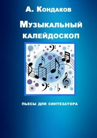 А. Кондаков. Музыкальный калейдоскоп. Пьесы для синтезатора