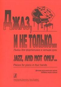 И. Осин. Джаз и не только. Пьесы для фортепиано в четыре руки