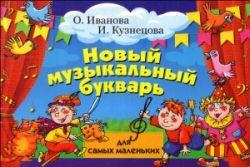 О. Иванова, И. Кузнецова. Новый музыкальный букварь для самых маленьких