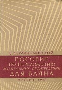 Б. Страннолюбский. Пособие по переложению музыкальных произведений для баяна