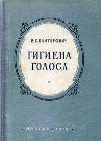 В. Кантарович. Гигиена голоса