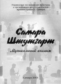 Самара - Штутгарт. Музыкальный коллаж