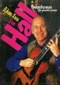 Д. Холл. Импровизации для джазовой гитары