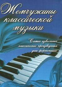 Жемчужины классической музыки. Самые известные классические произведения для фортепиано