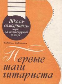 В. Яшнев, Б. Вольман. Первые шаги гитариста. Школа-самоучитель игры на шестиструнной гитаре