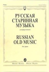 Русская старинная музыка для фортепиано