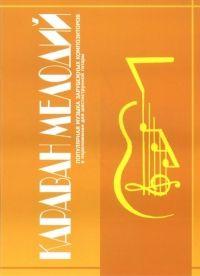 Караван мелодий. Популярная музыка зарубежных композиторов в переложении для шестиструнной гитары