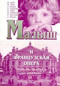 Е. Юмаева. Малыш и французская опера. Облегченные переложения для фортепиано