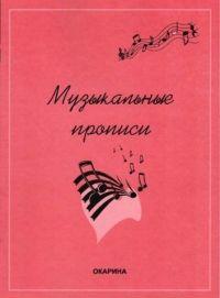 Е. Плешакова. Музыкальные прописи