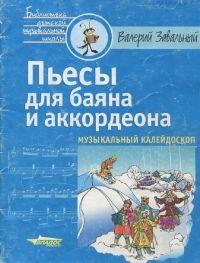 В. Завальный. Музыкальный калейдоскоп. Пьесы для баяна и аккордеона