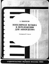 Б. Мокроусов. Популярная музыка в переложении для аккордеона