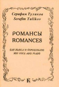 С. Туликов. Романсы для голоса и фортепиано