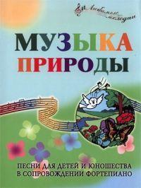 С. Крупа-Шушарина. Музыка природы. Песни для детей среднего возраста и юношества в сопровождении фортепиано