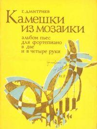 Г. Дмитриев. Камешки из мозаики. Альбом пьес для фортепиано в две и в четыре руки