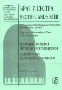 Е. Трубина. Брат и сестра. Избранные сочинения петербургских композиторов