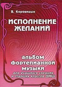 В. Коровицын. Исполнение желаний. Альбом фортепианной музыки