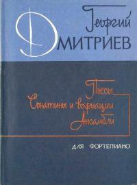 Г. Дмитриев. Пьесы. Сонатины и вариации. Ансамбли. Для фортепиано
