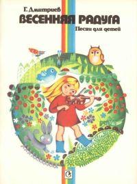 Г. Дмитриев. Весенняя радуга. Песни для детей