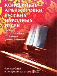 Концертные аранжировки русских народных песен. Темы с вариациями для двух фортепиано