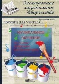 И. Красильников. Методика музыкального обучения на основе цифрового инструментария