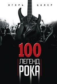 И. Цалер. 100 легенд рока. Живой звук в каждой фразе