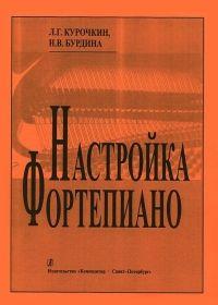 Л. Курочкин, Н. Бурдина. Настройка фортепиано
