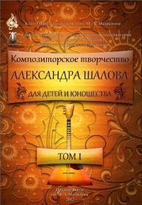 Композиторское творчество Александра Шалова для детей и юношества. Том 1