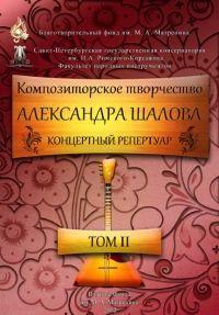 Композиторское творчество Александра Шалова. Концертный репертуар. Том 2