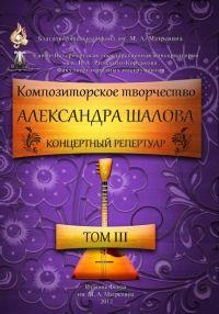 Композиторское творчество Александра Шалова. Концертный репертуар. Том 3