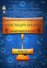 Композиторское творчество Александра Шалова. Концертный репертуар. Том 4