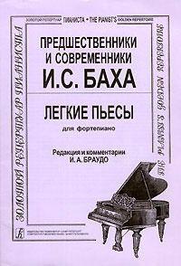 И. Браудо. Предшественники и современники Баха. Легкие пьесы для фортепиано