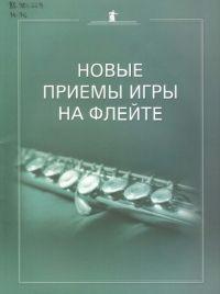 О. Танцов. Новые приемы игры на флейте
