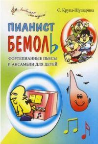 С. Крупа-Шушарина. Пианист Бемоль. Фортепианные пьесы и ансамбли для детей