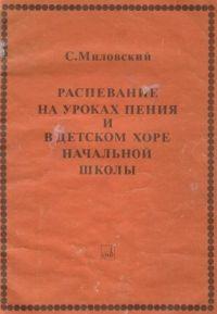 С. Миловский. Распевание на уроках пения и в детском хоре начальной школы
