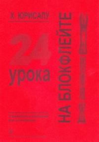 http://aperock.ucoz.ru/Oblozki950/1033.jpg