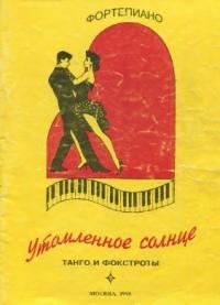 http://aperock.ucoz.ru/Oblozki950/1048.jpg