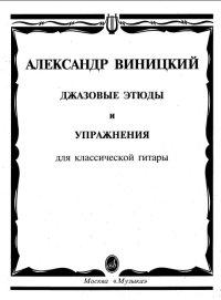 А. Виницкий. Джазовые этюды и упражнения для классической гитары