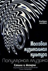 http://aperock.ucoz.ru/Oblozki950/1120.jpg