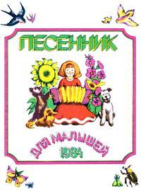 http://aperock.ucoz.ru/Oblozki950/1127.jpg