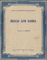 http://aperock.ucoz.ru/Oblozki950/1134.jpg