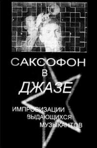 http://aperock.ucoz.ru/Oblozki950/955.jpg
